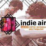 IndieAir: фестивали