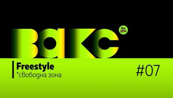 bakc-08