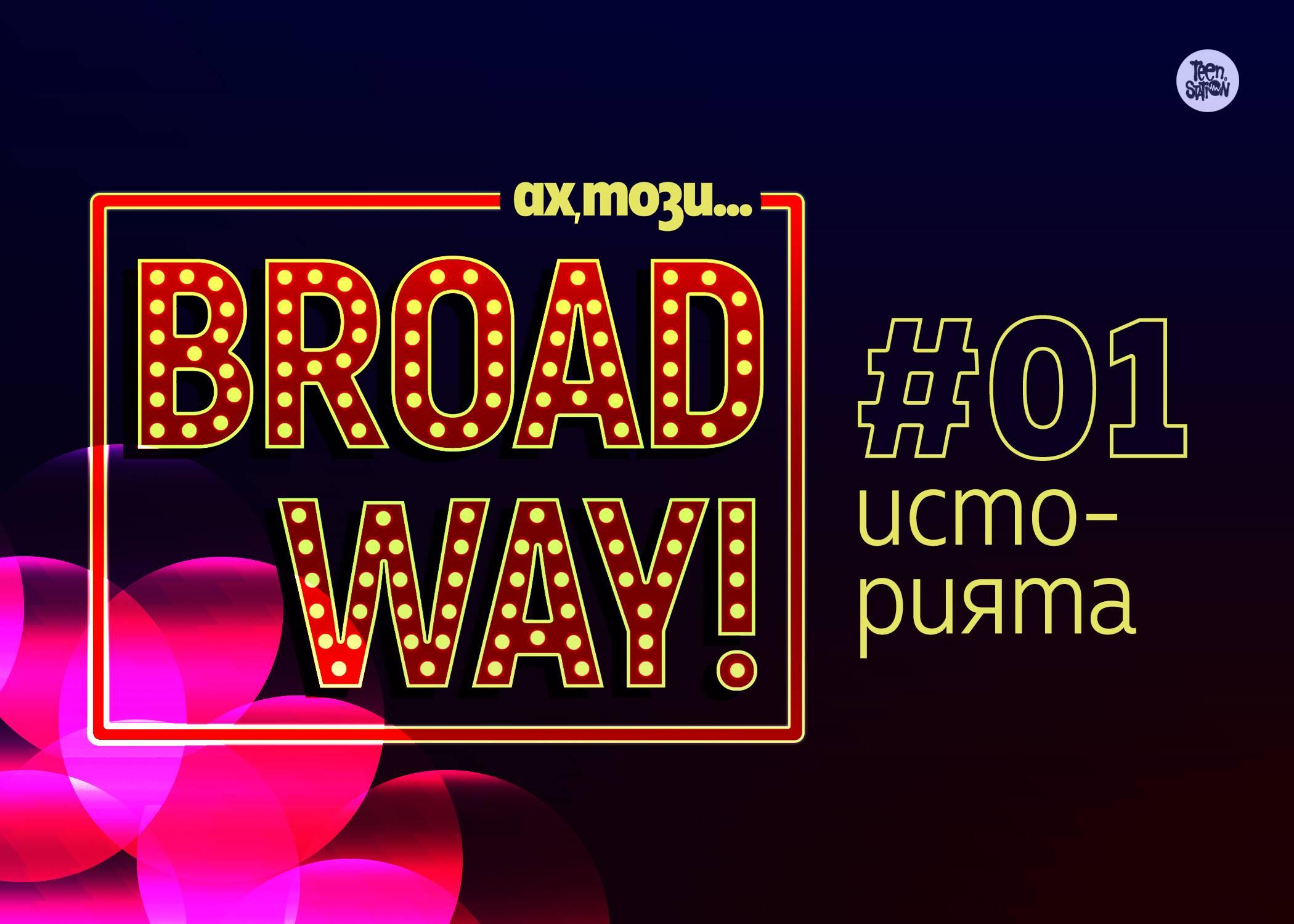 broadway-01_wide