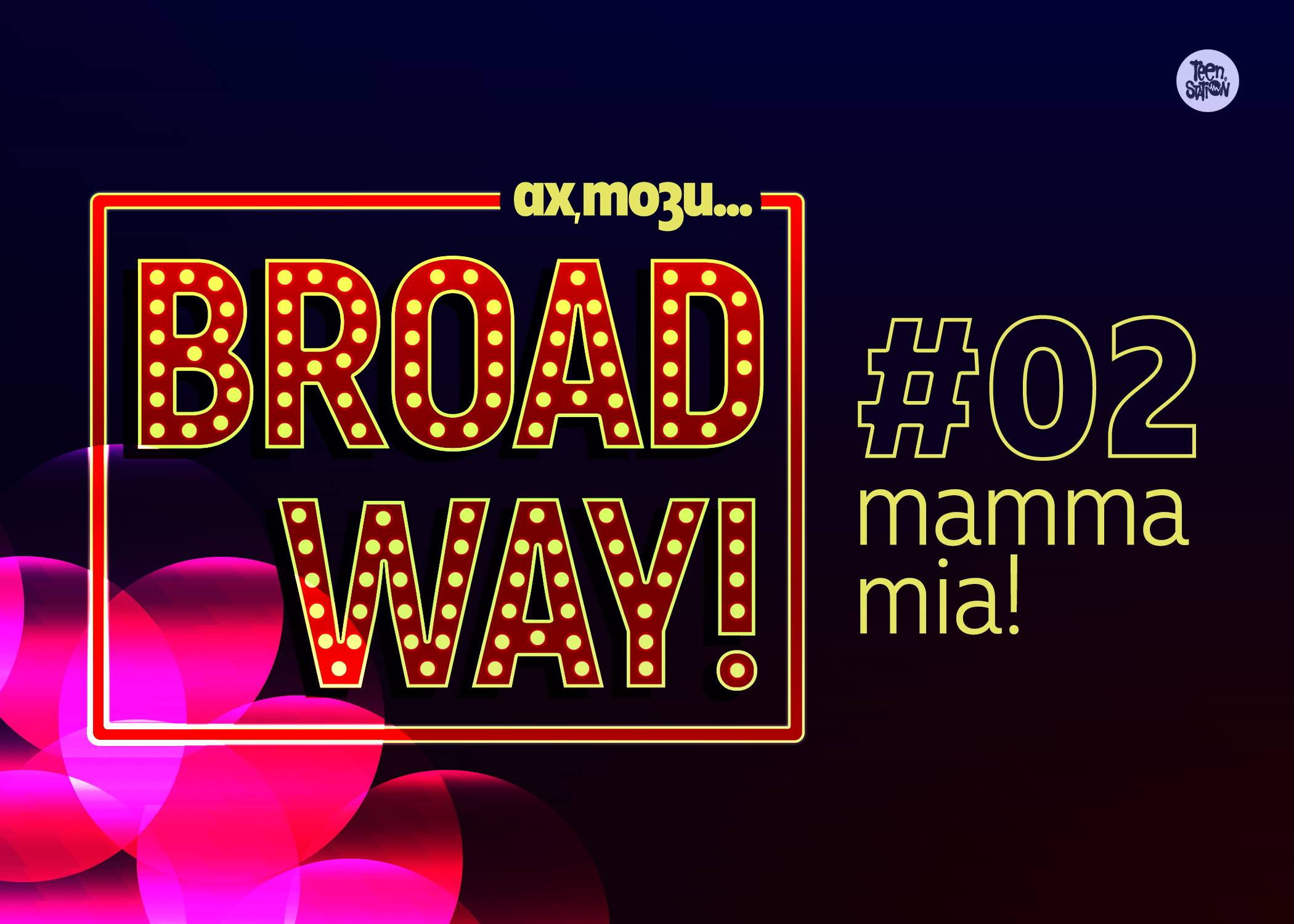 broadway-02_wide
