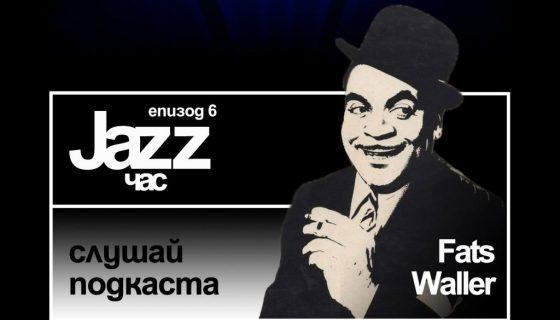 jazz_cover-62