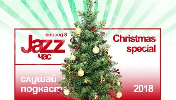 jazz_cover-82