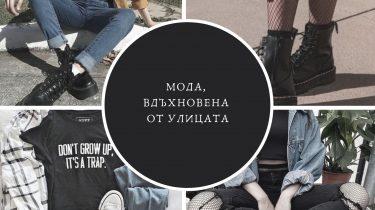 Мода от улицата