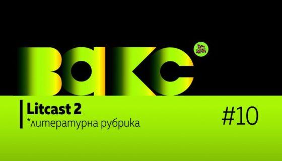 Обложка на десетия епизод на BAKC Podcast