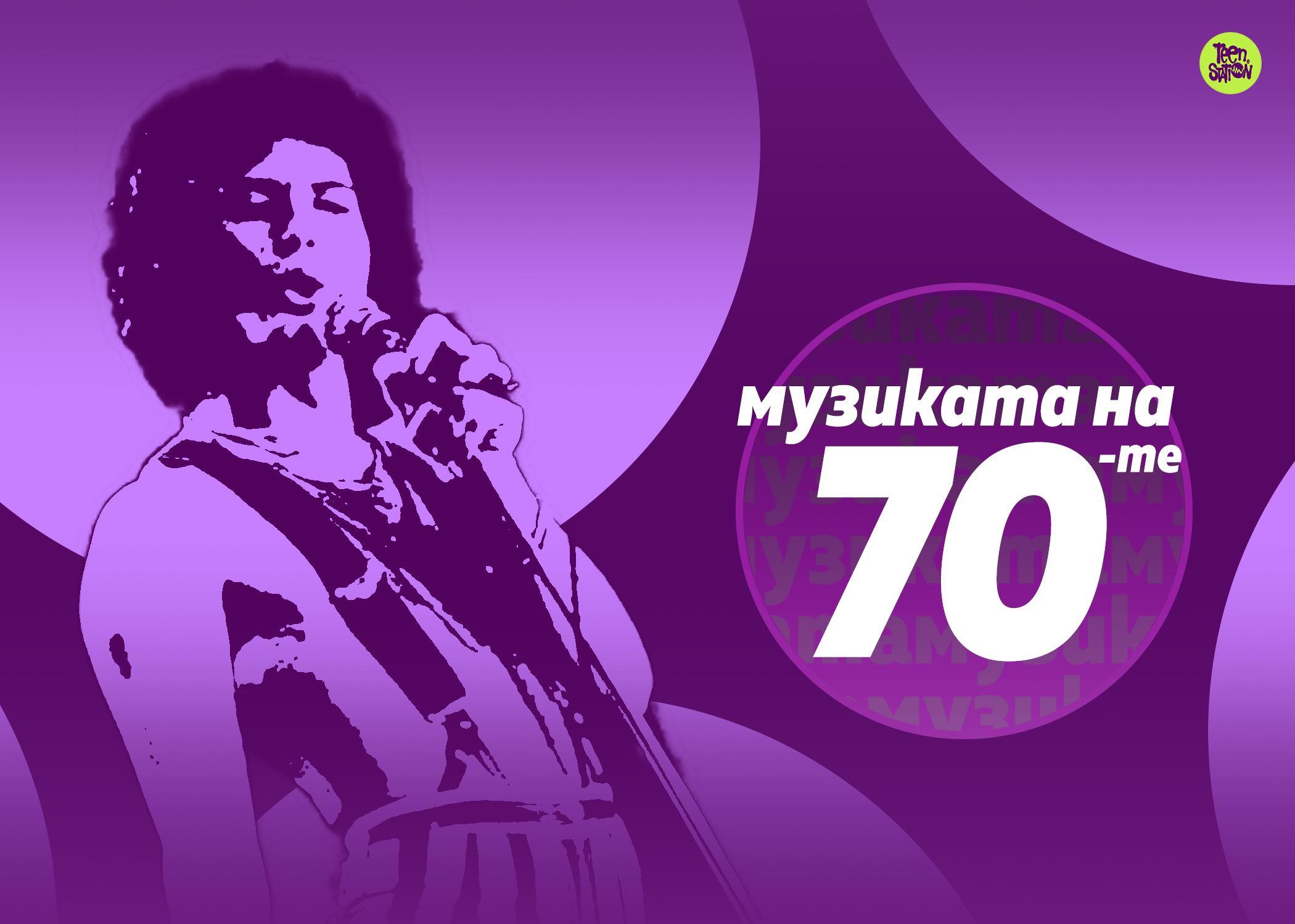 Музиката на 70-те