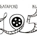 български филма