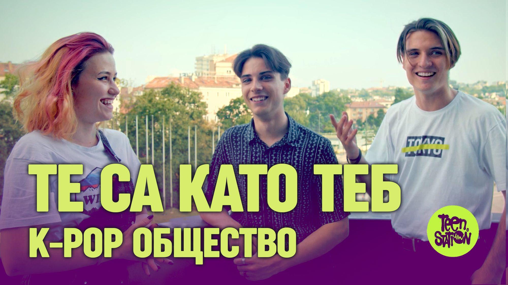 K-pop обществото в България