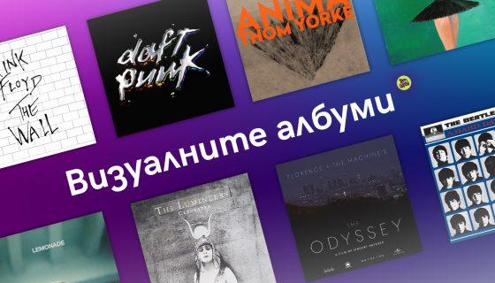 Колаж от обложките на албумите, включени в статията.