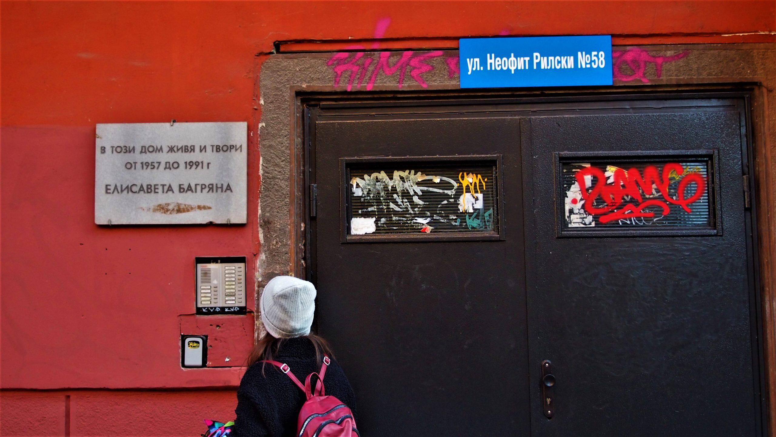 българските автори в София