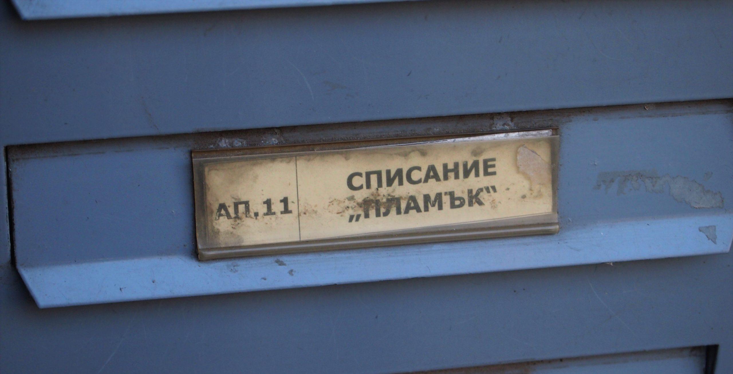 българските автори в София 2